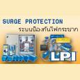 SURGE PROTECTION SYSTEM �к���ͧ�ѹ信�Ъҡ�ҡ����